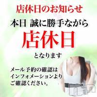 上田デリヘル MACHERIE-マシェリ-(マシェリ)の10月14日お店速報「10/14(木)本日店休日となります。予めご了承くださいませ」