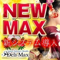 上越デリヘル Deli-max(デリマックス)の1月16日お店速報「多種多様に揃ってます!!」
