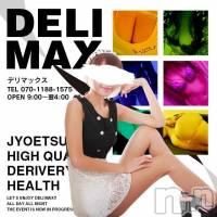 上越デリヘル デリマックスの6月4日お店速報「激安!ご新規様割★」