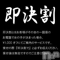 松本デリヘル スイートパレスの3月24日お店速報「週末ですよ!ちょっと寄り道しませんか(^_-)-☆」