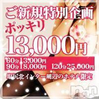 松本デリヘル スイートパレスの9月14日お店速報「☆お得な新規割ご利用下さい\(^o^)/」