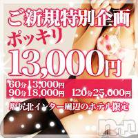 松本デリヘル スイートパレスの11月13日お店速報「逢いたい気持おさえられない(#^.^#)」