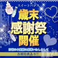 松本デリヘル スイートパレスの12月30日お店速報「逢いたい気持おさえられない(#^.^#)」