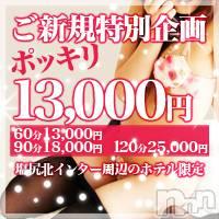 松本デリヘル スイートパレスの3月13日お店速報「逢いたい気持おさえられない(#^.^#)」