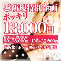 松本デリヘル スイートパレスの3月14日お店速報「逢いたい気持おさえられない(#^.^#)」