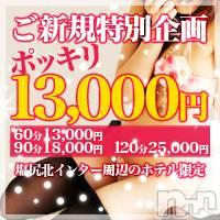 松本デリヘル スイートパレスの3月18日お店速報「逢いたい気持おさえられない(#^.^#)」