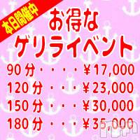 松本デリヘル スイートパレスの7月29日お店速報「急いで!!見なきゃ損!雨上がりゲリライベント開催」