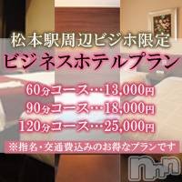 松本デリヘル スイートパレスの9月6日お店速報「ビジホが安い!安いんです!60分¥13.000・90分¥18.000」