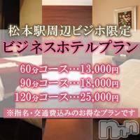 松本デリヘル スイートパレスの10月22日お店速報「松本駅周辺ビジホプラン60分¥13.000ポッキリ指名もできますよ~」
