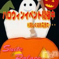 松本デリヘル スイートパレスの11月3日お店速報「Happy Halloween最終日(*^^)v」