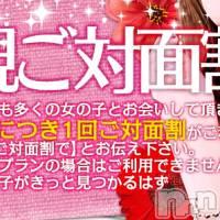 松本デリヘル スイートパレスの11月7日お店速報「新割引【新規ご対面割】始めました\(^o^)/」