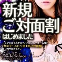 松本デリヘル スイートパレスの11月18日お店速報「逢いたい気持おさえられない(#^.^#)」