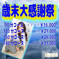 松本デリヘル スイートパレスの12月27日お店速報「Iカップ美少女入店歳末大感謝祭なんと90分¥16.000~ご用意」