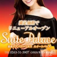 松本デリヘル スイートパレスの8月9日お店速報「本日開催一撃イベント新規様¥1.000off」
