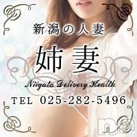 新潟デリヘル 姉妻(アネツマ)の10月7日お店速報「人気の杉本れい奥様が!出勤!」