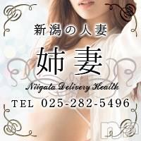 新潟人妻デリヘル 姉妻(アネツマ)の4月18日お店速報「本日の奥様は豪華メンバーです!」