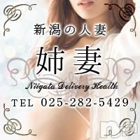 新潟人妻デリヘル 姉妻(アネツマ)の4月27日お店速報「【最高級のEROSをお求めのお客様へ】」
