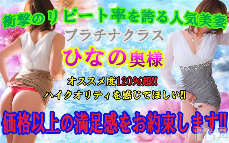 新潟デリヘル(シークレットラブ)の2019年7月15日お店速報「奇跡容姿端麗美妻ひなの空きアリ事前予約割も開催中お急ぎ下さい」