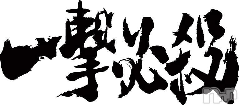 新潟デリヘル(シークレットラブ)の2019年7月24日お店速報「奇跡美人姉系新人さきチャンが20時~残り僅かっ一撃で爆安をお約束」
