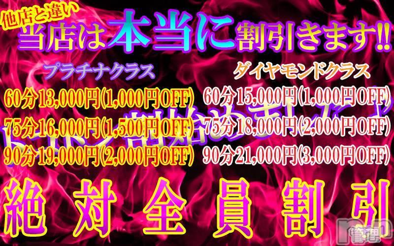 新潟デリヘル(シークレットラブ)の2019年10月18日お店速報「10月はとことん割引しちゃいます美女&美妻が超絶お得に」