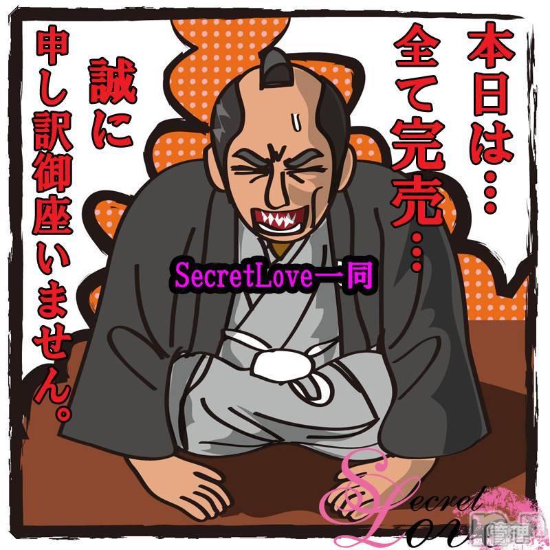 新潟デリヘル(シークレットラブ)の2019年11月23日お店速報「来週もハイクラス美人美女が勢ぞろい早めのご予約必須」