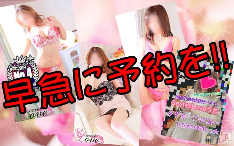新潟デリヘル(シークレットラブ)の2019年12月15日お店速報「明日は超人気嬢~話題の新人まで質の高いキャストがご案内可能」