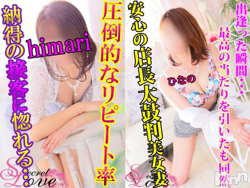 新潟デリヘル(シークレットラブ)の2020年1月22日お店速報「超人気嬢4名みなみひなのひまりななみ即予約をオススメします」