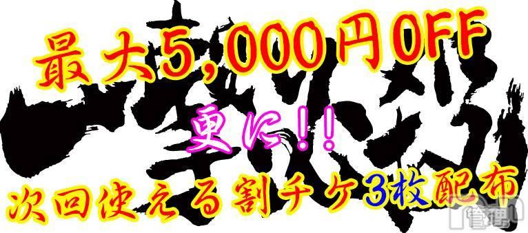 新潟デリヘル(シークレットラブ)の2020年1月24日お店速報「今年初一撃イベント開催全員最大5,000円OFF」