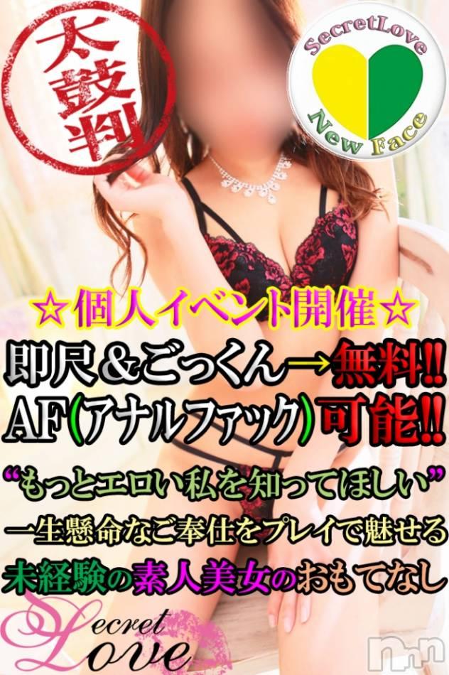 新潟デリヘル(シークレットラブ)の2020年4月7日お店速報「S級素人美女あんなチャン限界に挑戦残りわずかお早めに」