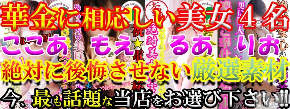 新潟デリヘル(シークレットラブ)の2020年8月6日お店速報「今最も話題の美女4名るあここあもえりお出勤」