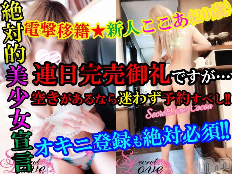 新潟デリヘル(シークレットラブ)の2020年8月13日お店速報「電撃移籍SS級美少女ここあ呼ばなきゃ大損オキニ登録必須」