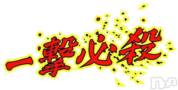 新潟デリヘル(シークレットラブ)の2020年9月24日お店速報「25日(華金)緊急一撃イベント開催詳細は朝6時過ぎに発表」
