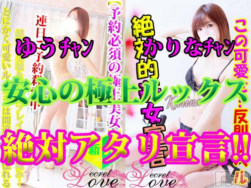 新潟デリヘル(シークレットラブ)の2020年10月22日お店速報「急げっ圧倒的美女新人ゆうかりなゆのせりな即予約必須」