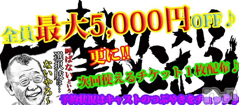 新潟デリヘル(シークレットラブ)の2020年10月30日お店速報「本日完売です10月最終日は一撃イベント開催詳細は6:01~発表」