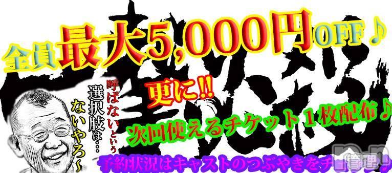 新潟デリヘル(シークレットラブ)の2020年11月24日お店速報「明日も大好評につき継続一撃イベント開催お店速報をチェック」