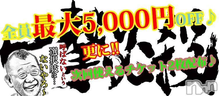 新潟デリヘル(シークレットラブ)の2020年11月30日お店速報「特報今月最後に一撃イベントしちゃいますお店速報をチェック」