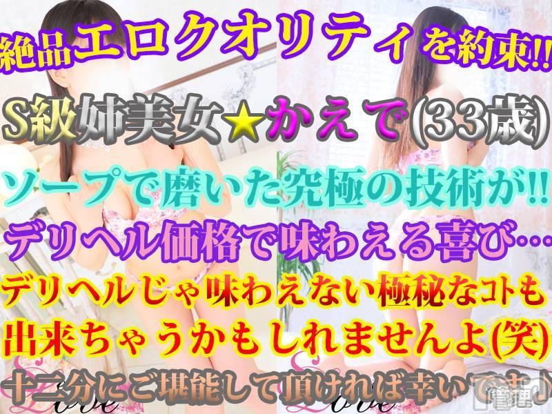 新潟デリヘル(シークレットラブ)の2021年3月3日お店速報「コスパ最高OP無料かえでAF無料みちるエロスをご堪能下さい」
