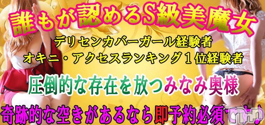 新潟デリヘル(シークレットラブ)の2021年3月8日お店速報「当店看板美女極美魔女みなみ明日はマダマダございます」