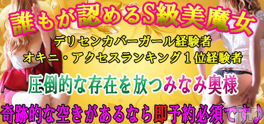 新潟デリヘル(シークレットラブ)の2021年6月16日お店速報「明日は10時~極上美魔女みなみ奥様に奇跡的な空きがございます」