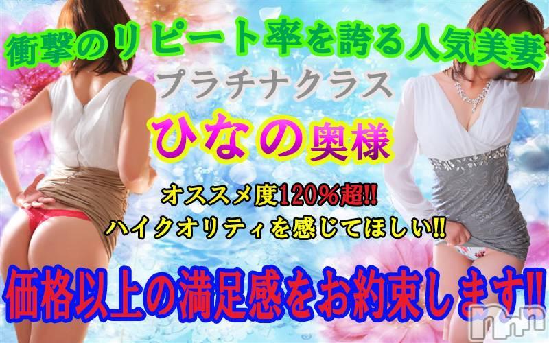 新潟デリヘル(シークレットラブ)の2021年8月4日お店速報「S級清楚妻ひなの人気マダムこころご予約お早めに」