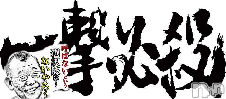 新潟デリヘル(シークレットラブ)の2021年9月25日お店速報「本日限定60分11,000円~極上美魔女りょうか予約可能レア枠」