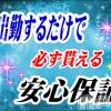 新潟デリヘル Secret Love(シークレットラブ)の3月28日求人ブログ「仕事に慣れるまでの準備期間安心保証お付けします」