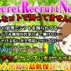 Secret Love 急募今月限定で最低保証〇万円~安心保証アリ