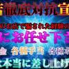 Secret Love 急募5月限定保証〇万円~安心保証アリ