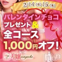 新潟デリヘル 美嬢niigata(ビジョウニイガタ)の2月14日お店速報「本日バレンタインイベント開催♪」