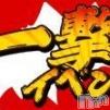 新潟デリヘル 美嬢niigata(ビジョウニイガタ)の2月22日お店速報「本日一撃!!イベント開催♪」