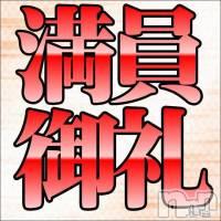 新潟デリヘル 美嬢niigata(ビジョウニイガタ)の3月11日お店速報「満員御礼!ありがとうございます!」