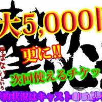 新潟デリヘル Secret Love(シークレットラブ)の3月26日お店速報「速報限定イベント60分~2000円OFF新人美女多数出勤」