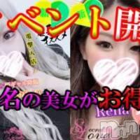 新潟デリヘル Secret Love(シークレットラブ)の5月9日お店速報「大特価極上美女10名出勤一撃開催フリーも絶対安心」