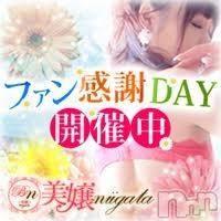新潟デリヘル 美嬢niigata(ビジョウニイガタ)の7月13日お店速報「美嬢niigata感謝DAY!!!」